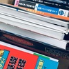 さよなら参考書。さよなら問題集。さよなら教科書。さよなら子供時代の本。