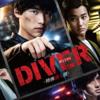 DIVER-特殊潜入班- 5話(最終回) 感想|DIVERだけに海に潜ったって?