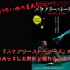 【映画】『スケアリーストーリーズ 怖い本』のネタバレなしのあらすじと無料で観れる方法!