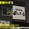自家製麺のぼる~2014年1月7杯目~