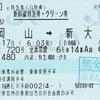 こだま720号 新幹線特急券・グリーン券【e特急券(G特典)】