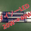 台所の40W直管蛍光灯をダイソー20W直管LEDで代用 施工も簡単で明るさ変わらずスッキリ省エネ。