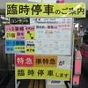 小倉 唯 LIVE TOUR 「Platinum Airline☆」~Tomorrow Town~@武蔵野の森総合スポーツプラザ メインアリーナ