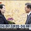 北朝鮮が韓国大統領へ初めて親書を送った