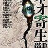 ネオ寄生獣 (アフタヌーンコミックス) 感想