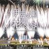 4日(火)の伊豆長岡温泉戦国花火大会は10月4日(日)に延期予定