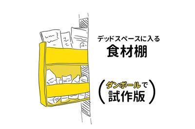 【キッチン食材を整理したい!】ダンボールで収納枠を作ったら、快適に調理ができるようになりました。