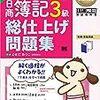 【簿記3級】独学に必要な勉強時間と詳しい内訳を紹介