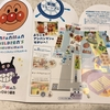 【感想と反省】大型連休に1歳4ヶ月の子どもと神戸アンパンマンミュージアムに。