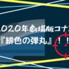 劇場版コナン第24弾【緋色の弾丸】を最低の語彙力で最高に雑に考察!!