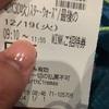 加古川マラソン、3日前
