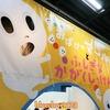 「おばけのマ~ルとふしぎなかがくじっけん」_札幌市青少年科学館【行ったレポ】