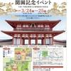 奈良の歴史や文化など様々な体験を楽しめる「平城宮跡歴史公園開園記念イベント」が開催されます
