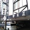 野沢温泉 静泉荘(せいせんそう)の温泉&朝食