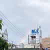 虹と聞いてレインボーマンを思い出すのはきっと昭和の生まれ