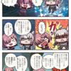 WEBマンガ『ますますマンガで分かる! Fate/GrandOrder』第48話