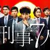 ドラマ「刑事7人」第3シリーズ 1話 感想まとめ