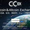 Bitzeny の売買が出来る取引所 C-CEX の開設方法