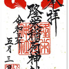 下谷神社の御朱印(東京・台東区)〜隆栄稲荷神社の御朱印をいただきに「寄席発祥」の地へ