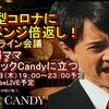 4月9日(木)新型コロナにリベンジ倍返し!オンライン会議。最弱人間スナックキャンディに立つ!