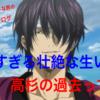 【銀魂】高杉晋助の壮絶な過去と生い立ち!松陽先生への異常なまでの思いとは!?かっこいい高杉の過去を徹底追及!