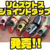 【レスイズモア】ジョイントタイプのダーター「リムズケトスジョイントタップ」発売!