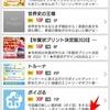 【優良案件】「TSUTAYA TV/TSUTAYA DISCAS」の登録・解約方法を画像解説