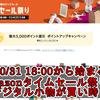 10/31 18:00から始まるAmazonタイムセール祭り!デジタル小物が買い時!