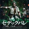 「セデック・バレ  第一部太陽旗」野蛮の誇りを見せつけてやる…霧社事件を描いた台湾映画