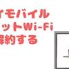 ワイモバイル(ソフトバンク)のポケットWi-Fiを解約する話