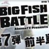 【AbemaTV】本日夜10時から「BIG FISH BATTLE 川村光大郎vs関和学in福岡県 遠賀川(前半)」放送!