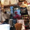 築地の「米花」で牡蠣味噌煮、鶏手羽の煮込み。