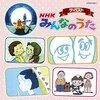 【CD】お米かくれんぼ収録!「ザ・ベスト NHK みんなのうた」が12月6日(水)発売