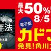 【カドフェス2016】角川50%OFFセール第8週!今週は『SF&ファンタジー』作品!