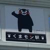 旅名人の九州満喫きっぷでひとり旅②