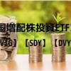 米国増配株投資ETF3選【VIG】【SDY】【DVY】