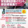 ドライブレコーダー映像で安全運転診断 - 2016.9.10