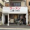 【ラーメン二郎京都店】