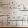 8月の class schedule