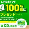 WONDAラテリッチ|LINEポイント毎日!100名にプレゼント!