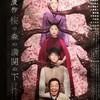 NODA・MAP 第22回公演「贋作・桜の森の満開の下」の感想