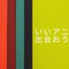 【全て無料で見放題】おすすめアニメ50選!【U-NEXT】