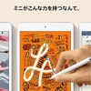 期待通りの正当進化〜新型iPad mini発表〜