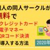 【2020年版】個人の同人サークルが無料でクレジットカード・電子マネー・QRコード決済を導入する方法