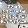 【テスコム】毛玉クリーナー3種類の比較、KD900を実際に使ってレビュー。メリット、デメリット、口コミは?