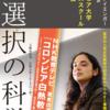 【読書レビュー】『選択の科学』 シーナ・アイエンガー