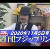 2020年11月5日号 週刊!フジップリン【せどり話と近況報告】