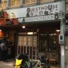2020.1.4 PART Ⅳ(最終章)瀬戸内と四国一周そして東海道の旅(自転車日本一周140日目)
