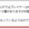 エラーコンソールに「localStorage is null」が出た場合の対処法