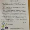 小野万 2020いかの塩辛キャンペーン中止のお知らせ